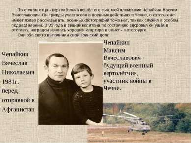 По стопам отца - вертолётчика пошёл его сын, мой племянник Чепайкин Максим Вя...