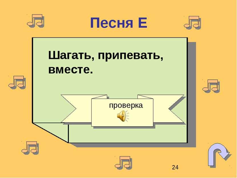 Песня Е Шагать, припевать, вместе. проверка