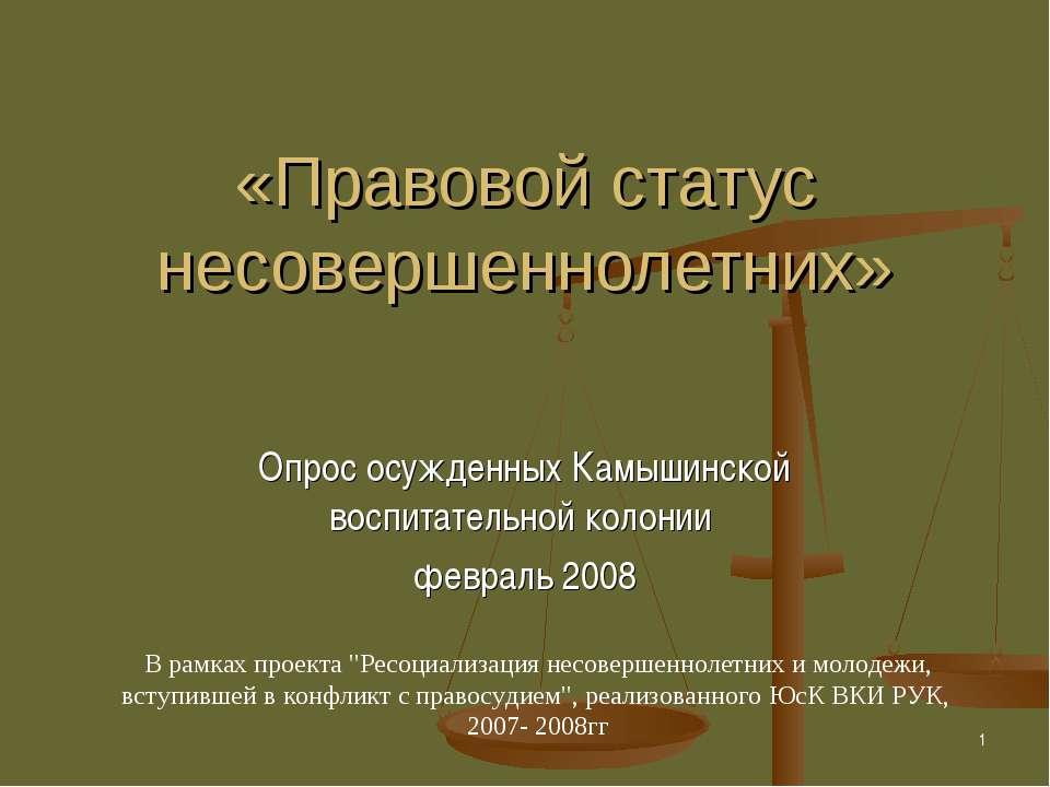 * «Правовой статус несовершеннолетних» Опрос осужденных Камышинской воспитате...