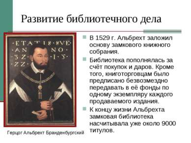 Развитие библиотечного дела В1529 г.Альбрехт заложил основу замковогокнижн...
