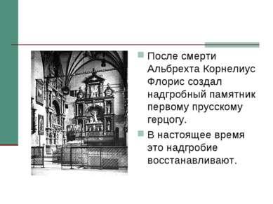 После смерти Альбрехта Корнелиус Флорис создал надгробный памятник первому пр...