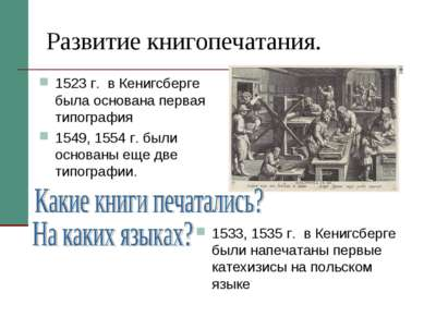 Развитие книгопечатания. 1523 г. в Кенигсберге была основана первая типографи...