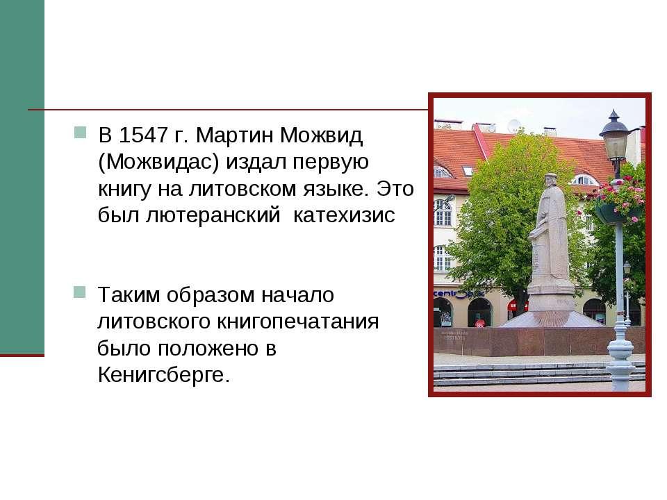 В 1547 г. Мартин Можвид (Можвидас) издал первую книгу на литовском языке. Это...