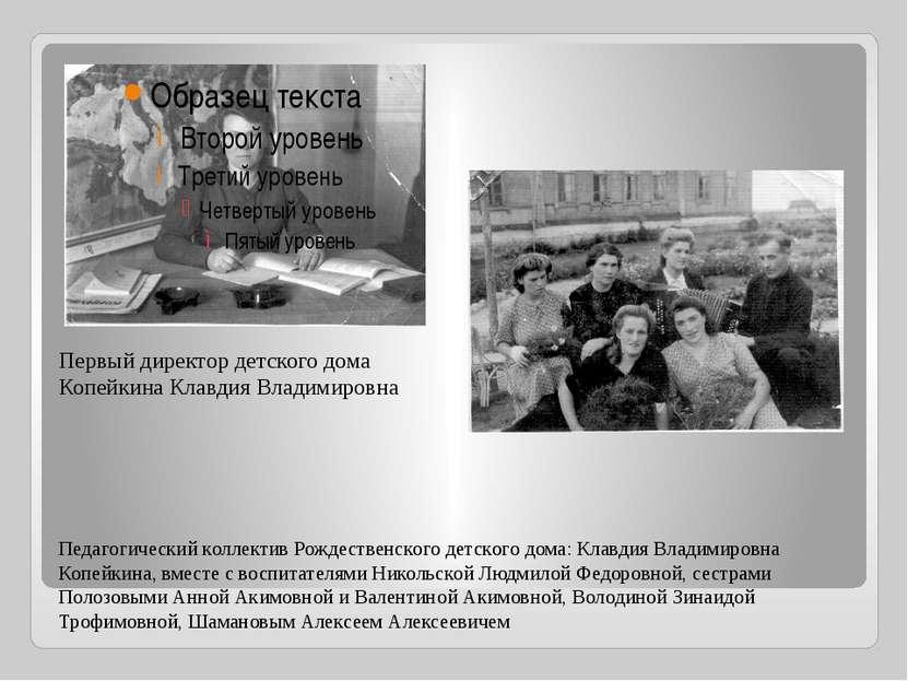 Педагогический коллектив Рождественского детского дома: Клавдия Владимировна ...