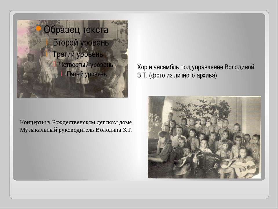 Концерты в Рождественском детском доме. Музыкальный руководитель Володина З.Т.