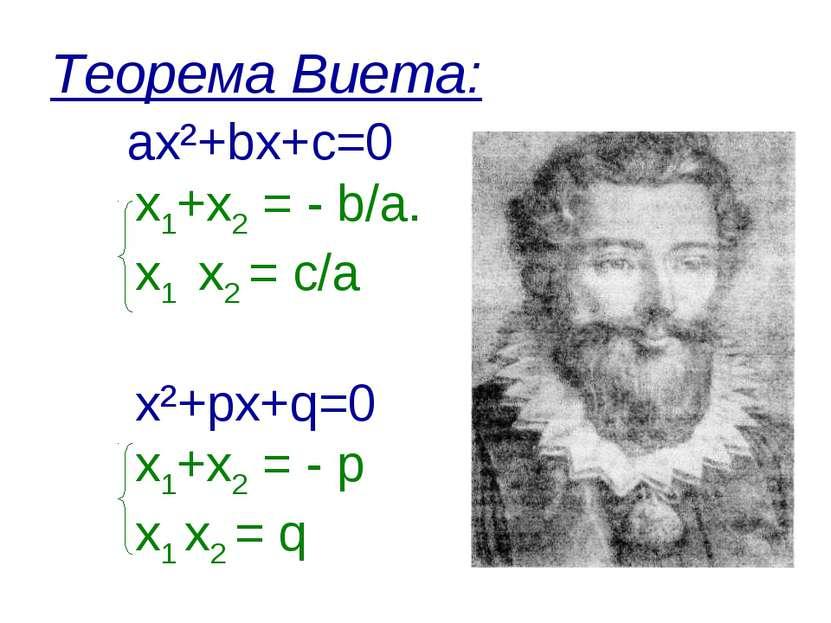 Теорема Виета: ах²+bх+с=0 х1+х2 = - b/а. х1 х2 = с/а х²+pх+q=0 х1+х2 = - р х1...