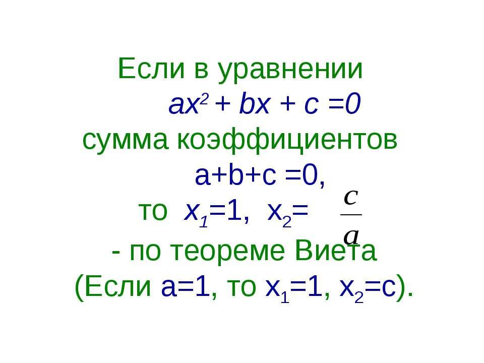 Если в уравнении ах2 + bх + с =0 сумма коэффициентов a+b+c =0, то х1=1, х2= -...