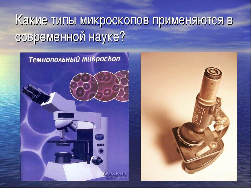 Какие типы микроскопов применяются в современной науке?
