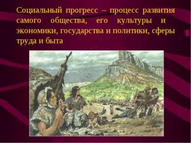 Социальный прогресс – процесс развития самого общества, его культуры и эконом...