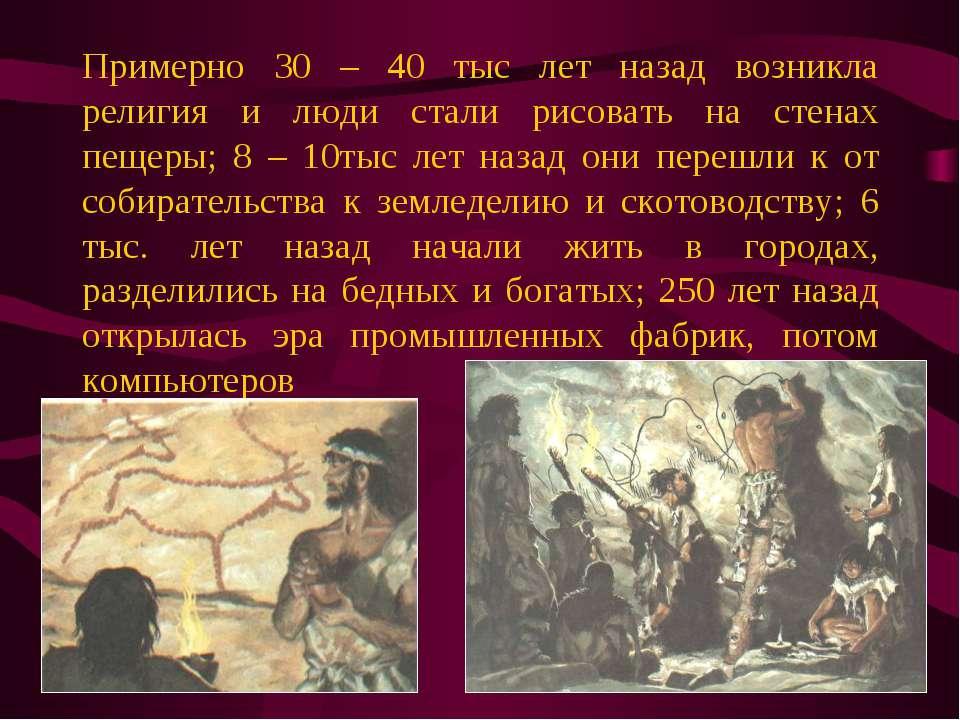 Примерно 30 – 40 тыс лет назад возникла религия и люди стали рисовать на стен...