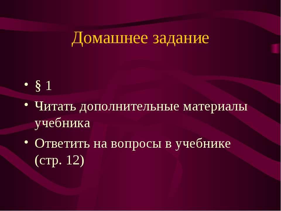 Домашнее задание § 1 Читать дополнительные материалы учебника Ответить на воп...