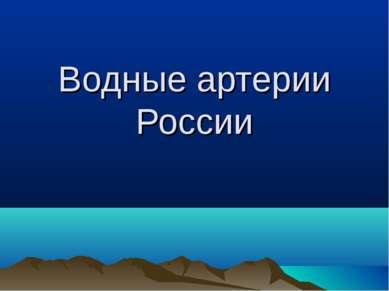 Водные артерии России