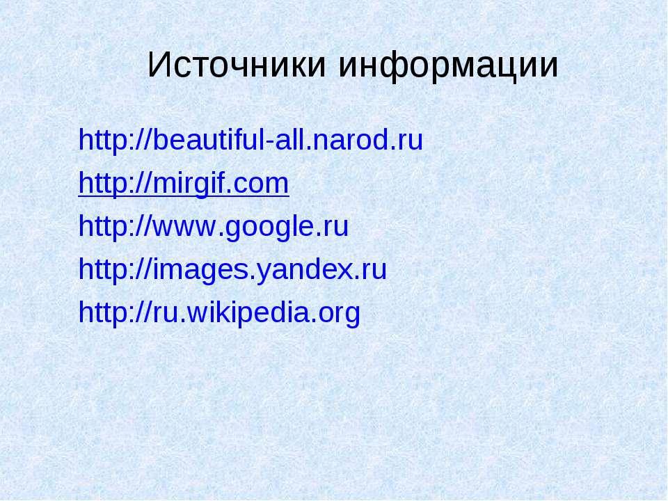 Источники информации http://beautiful-all.narod.ru http://mirgif.com http://w...