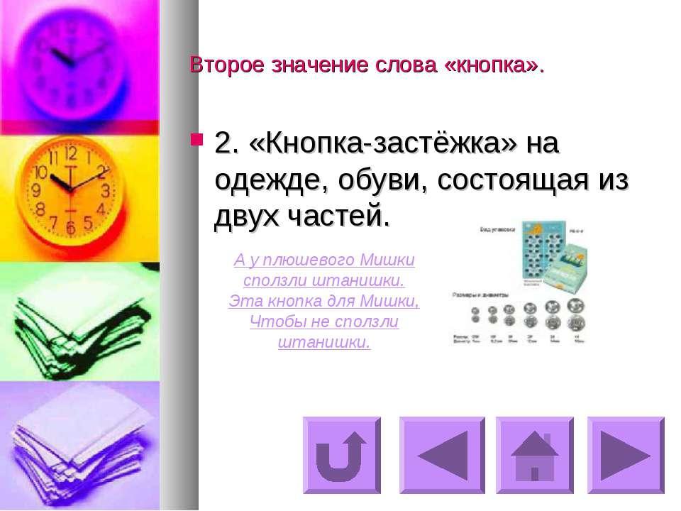 Второе значение слова «кнопка». 2. «Кнопка-застёжка» на одежде, обуви, состоя...