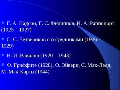 Г. А. Надсон, Г. С. Филиппов, И. А. Раппопорт (1925 – 1927) С. С. Четвериков ...