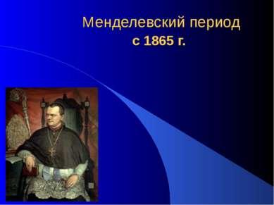 Менделевский период с 1865 г.