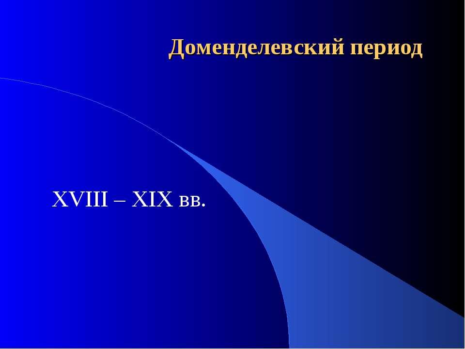 Доменделевский период XVIII – XIX вв.
