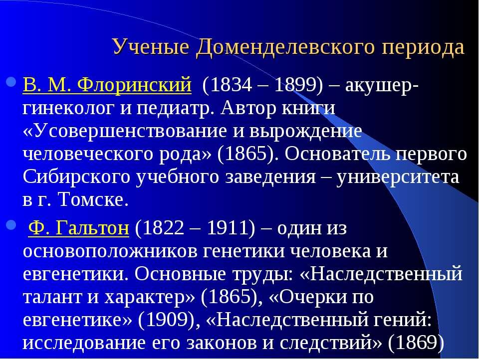 Ученые Доменделевского периода В. М. Флоринский (1834 – 1899) – акушер-гинеко...
