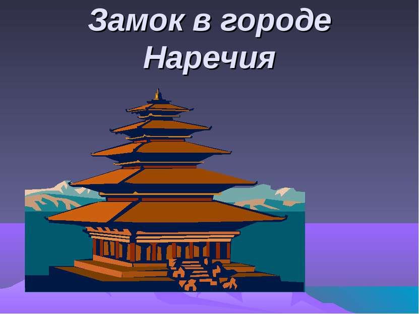 Замок в городе Наречия