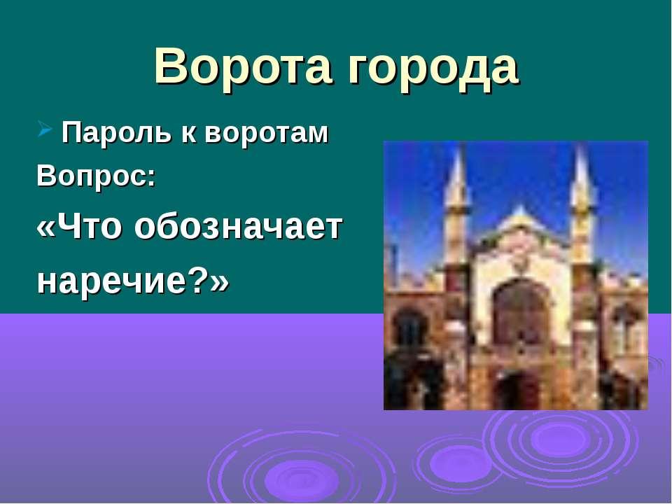 Ворота города Пароль к воротам Вопрос: «Что обозначает наречие?»
