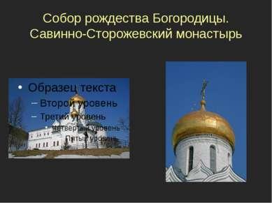 Собор рождества Богородицы. Савинно-Сторожевский монастырь