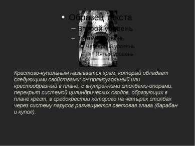 Крестово-купольнымназывается храм, который обладает следующими свойствами: о...