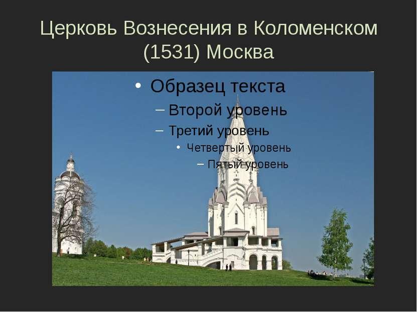 Церковь Вознесения в Коломенском (1531) Москва