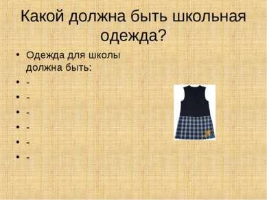 Какой должна быть школьная одежда? Одежда для школы должна быть: - - - - - -