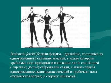 Battement fondu (батман фондю) – движение, состоящее из одновременного сгибан...