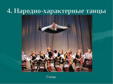 4. Народно-характерные танцы Гопак