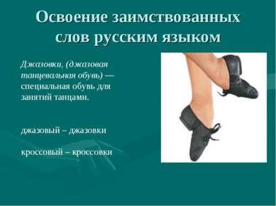 Освоение заимствованных слов русским языком Джазовки, (джазовая танцевальная ...