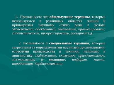 1. Прежде всего это общенаучные термины, которые используются в различных обл...