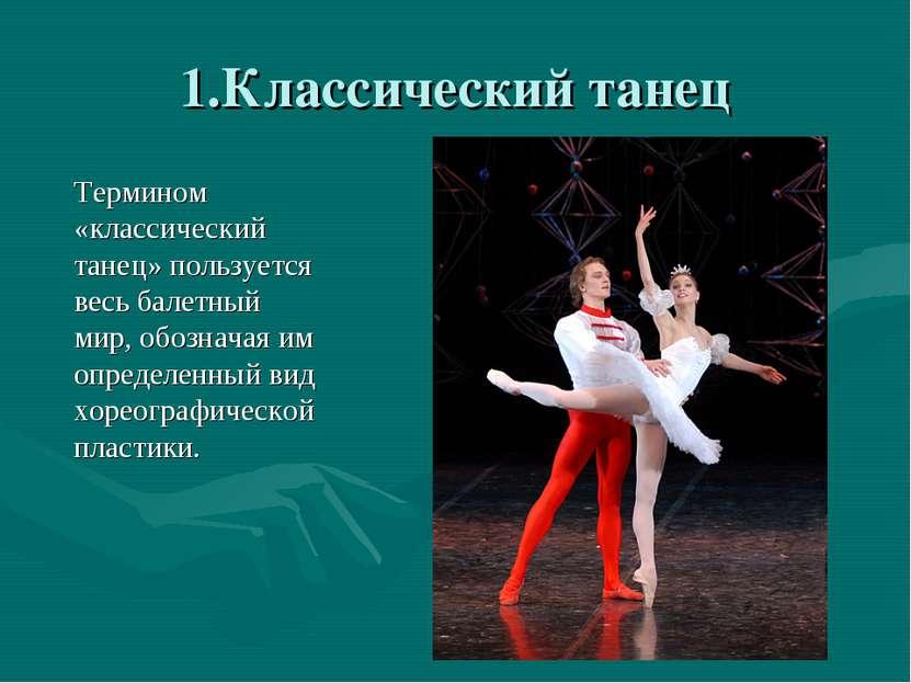 1.Классический танец Термином «классический танец» пользуется весь балетный м...