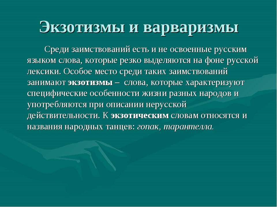 Экзотизмы и варваризмы Среди заимствований есть и не освоенные русским языком...