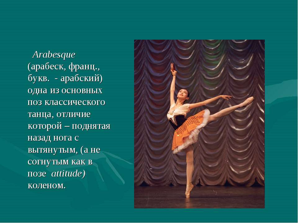 Arabesque (арабеск, франц., букв. - арабский) одна из основных поз классическ...