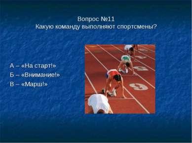 Вопрос №11 Какую команду выполняют спортсмены? А – «На старт!» Б – «Внимание!...