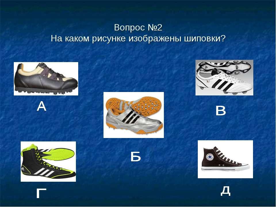 Вопрос №2 На каком рисунке изображены шиповки?