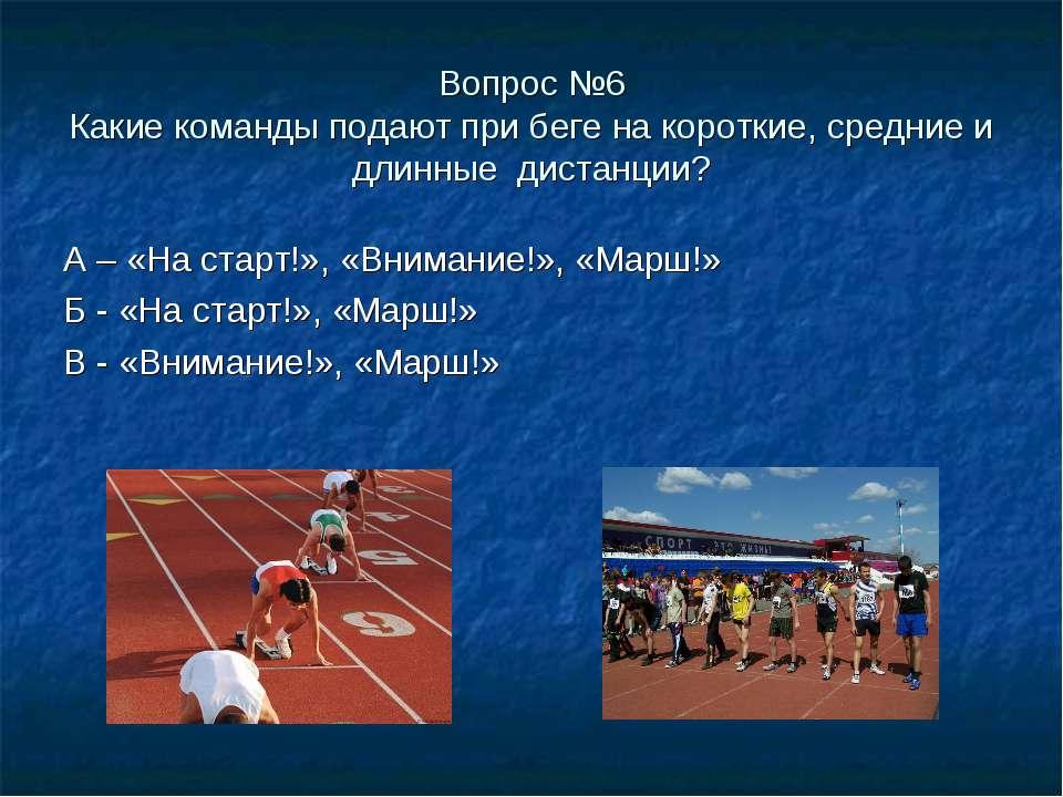 Вопрос №6 Какие команды подают при беге на короткие, средние и длинные дистан...