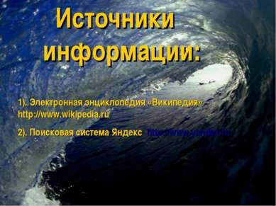 Источники информации: 1). Электронная энциклопедия «Википедия» http://www.wik...