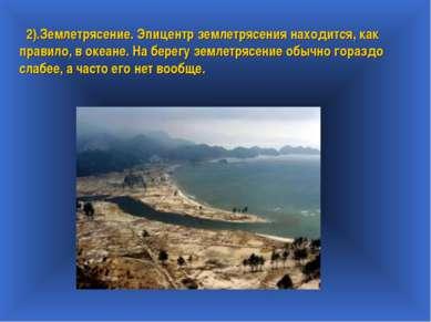 2).Землетрясение. Эпицентр землетрясения находится, как правило, в океане. На...