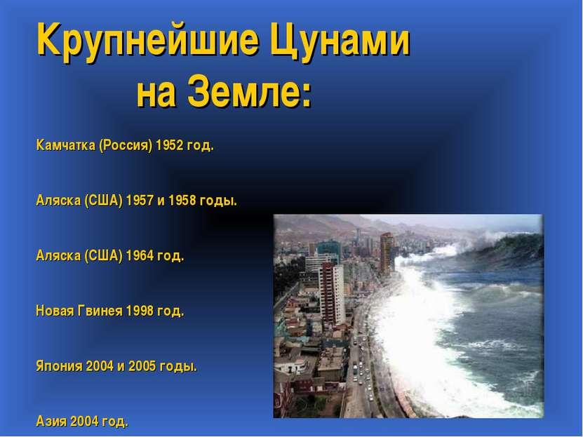 презентация на тему цунами на английском языке