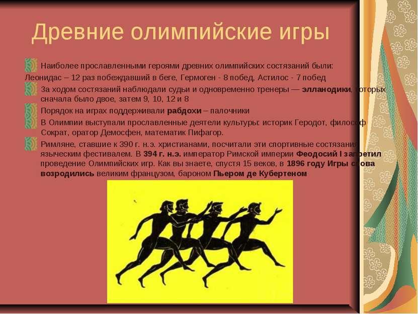 Древние олимпийские игры Наиболее прославленными героями древних олимпийских ...