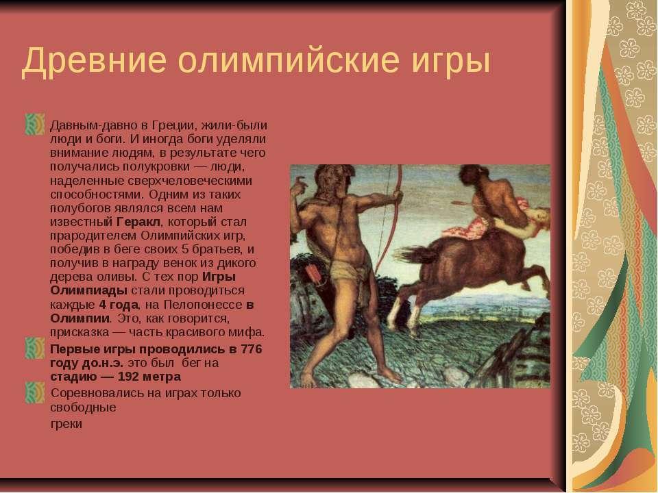 Древние олимпийские игры Давным-давно в Греции, жили-были люди и боги. И иног...