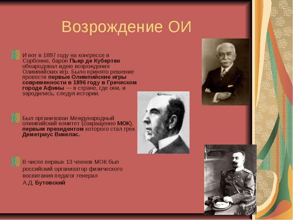 Возрождение ОИ И вот в 1897 году на конгрессе в Сорбонне, барон Пьер де Кубер...