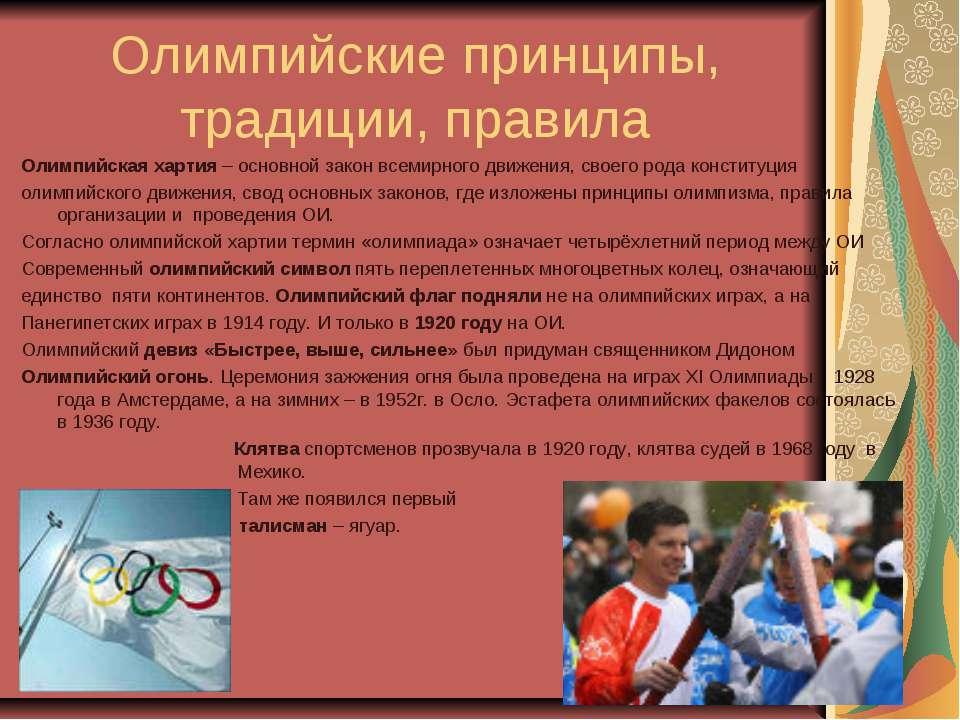 Олимпийские принципы, традиции, правила Олимпийская хартия – основной закон в...