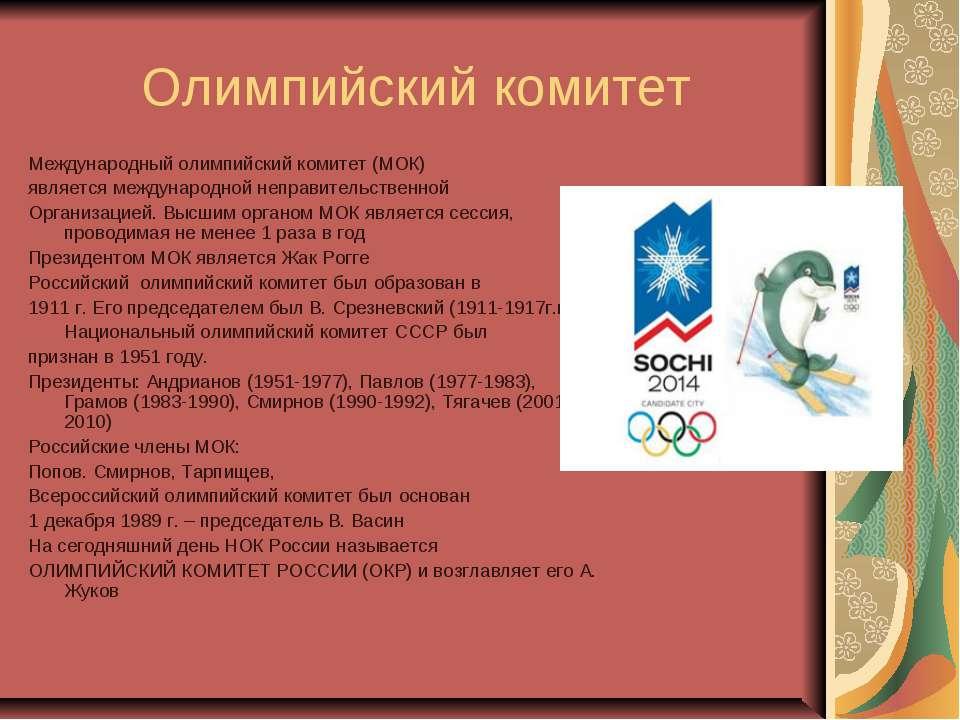 Олимпийский комитет Международный олимпийский комитет (МОК) является междунар...