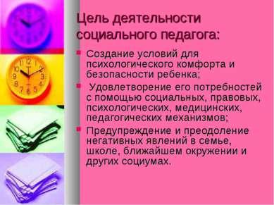 Цель деятельности социального педагога: Создание условий для психологического...