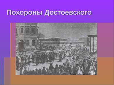Похороны Достоевского