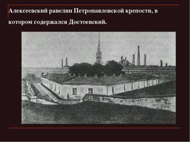 Алексеевский равелин Петропавловской крепости, в котором содержался Достоевский.