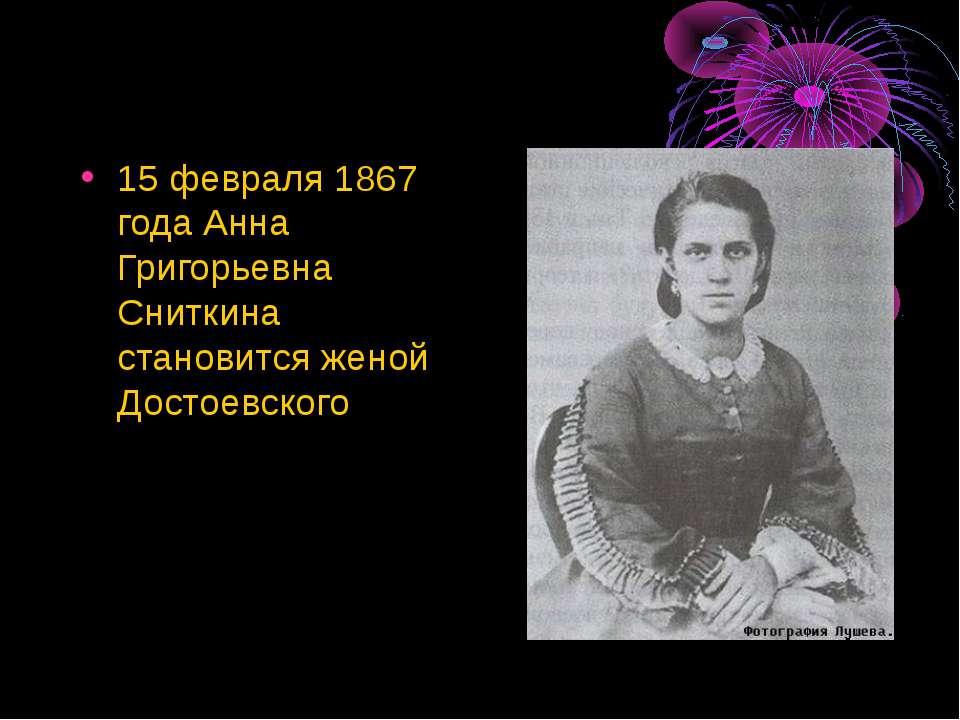 15 февраля 1867 года Анна Григорьевна Сниткина становится женой Достоевского